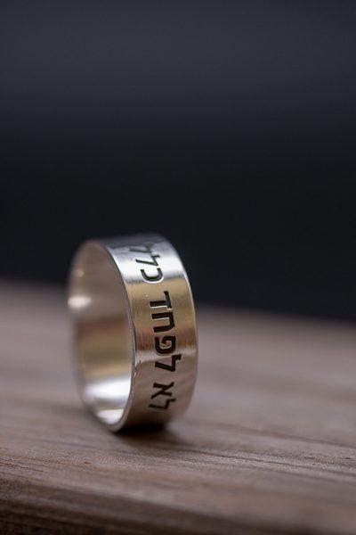 טבעת עם חריטה לבחירתך
